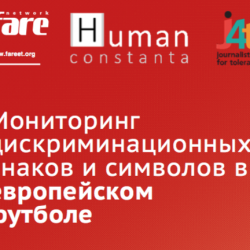Human Constanta translates European Signs and Symbols guide into Russian